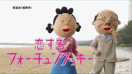 サザエさん「恋チュン」オープニング画像