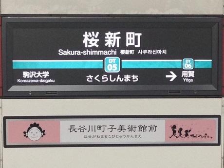副駅名標「サザエさん」バージョン(ホーム対抗壁面)