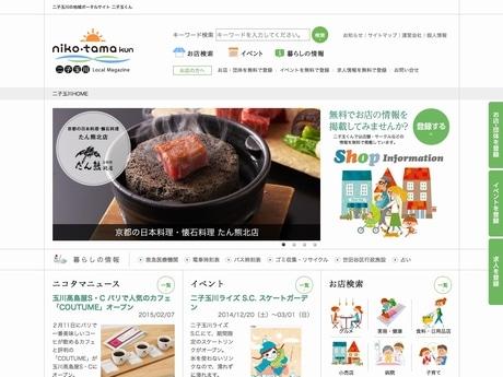 地域情報サイト「ローカルマガジン二子玉くん」の新ホームページ