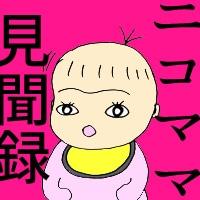 新連載「ニコママ見聞録」ロゴ