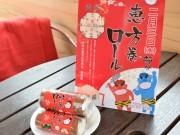 玉川の洋菓子店「シュクレペール」で節分風洋菓子「恵方巻ロール」