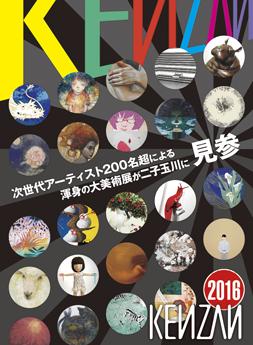 「KENZAN2016」パンフレット