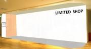 玉川高島屋S・Cで期間限定テナント専用エリア 新規顧客層へ向け展開