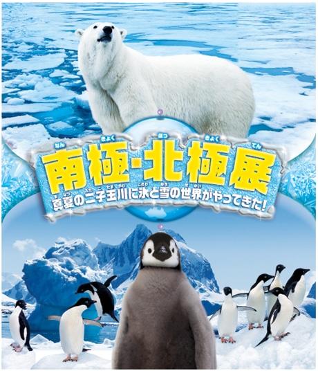 「南極・北極展~真夏の二子玉川に氷と雪の世界がやってきた!~」