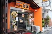 世田谷・用賀で「よりみちバル」 地元のお気に入り店探しの機会に