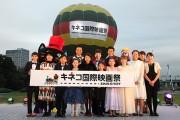 二子玉川で「キネコ国際映画祭」 25周年特別企画「野外上映」も