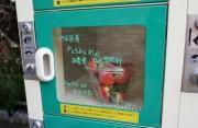 世田谷・大蔵の「農産物無人販売機」で朝採りの地元産イチゴ販売