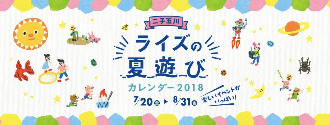 ワクワクがとまらない43日間!二子玉川ライズの夏遊び2018