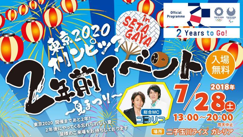 東京2020オリンピック 2年前イベント~夏まつり~