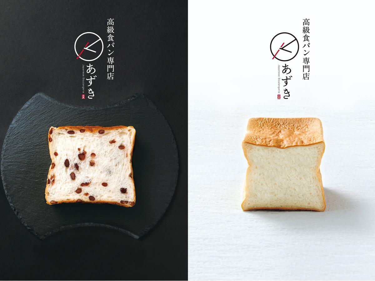 「高級食パン専門店 あずき」