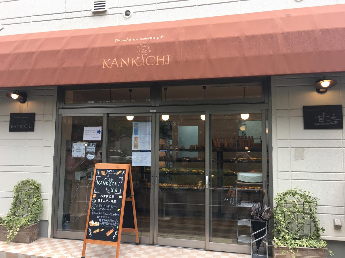 「KANKICHI 世田谷本店」 外観