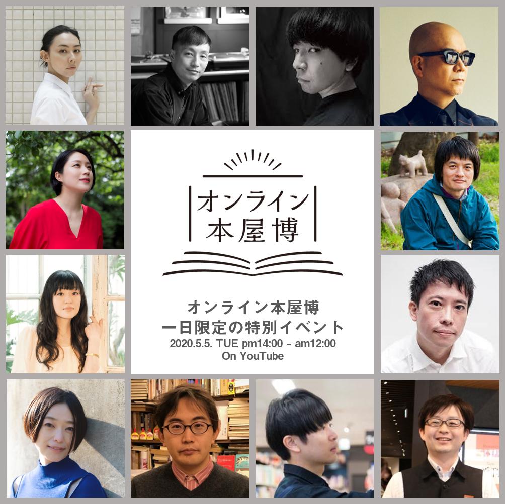 「オンライン本屋博」一日限定の特別イベント