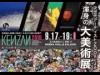 二子玉川で若手アーティスト展 出展者数は過去最大200人、大規模展示に
