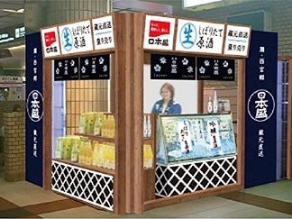 地元酒造メーカーが生原酒を提供する駅ナカ店舗「日本盛阪急西宮北口店」