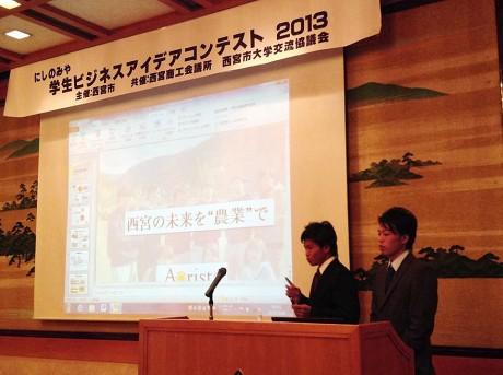 ビジネスアイデアを発表する最優秀賞受賞者の金子さん(左)