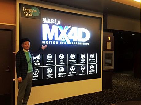 MX4DをPRするTOHOシネマズ西宮OS・支配人の杢三圭一さん