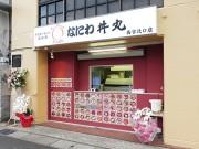 西宮北口に海鮮丼専門店「なにわ丼丸」 540円・65種ずらり