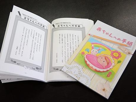 「赤ちゃんへの手紙vol.2」冊子