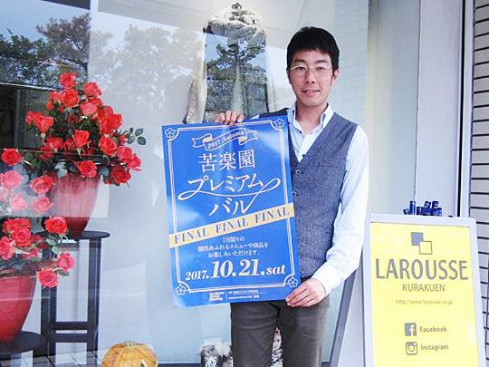 イベントをPRする実行委員長の山田典寿さん