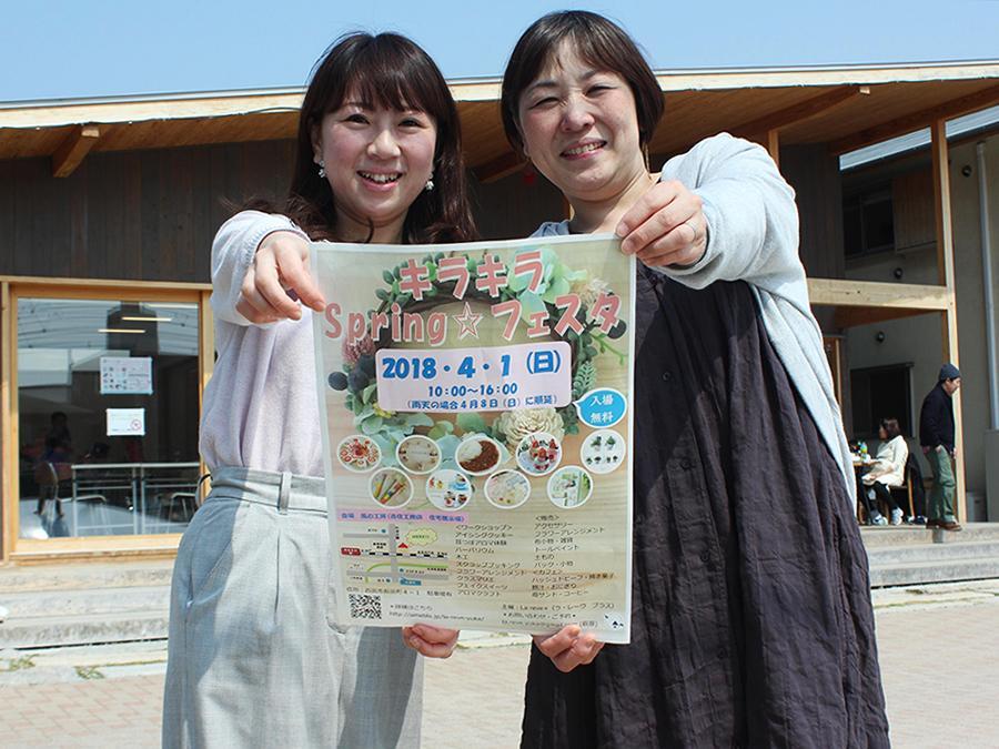 ポスターを手にイベントをPRする萩原佑果さん(写真左)