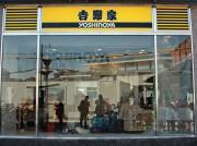 甲子園に「トラ柄の吉野家」出現 黄色と黒の外看板は世界初