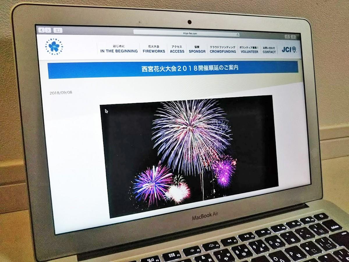 主催の西宮青年会議所は花火大会の延期を決め、開催予定日だった9月15日に誤って会場に行かないように呼び掛けている