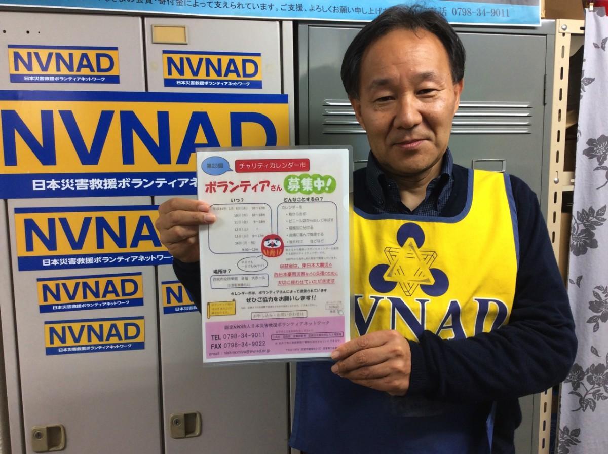 チラシを手にボランティア募集をアピールする日本災害救援ボランティアネットワークの寺本弘伸さん