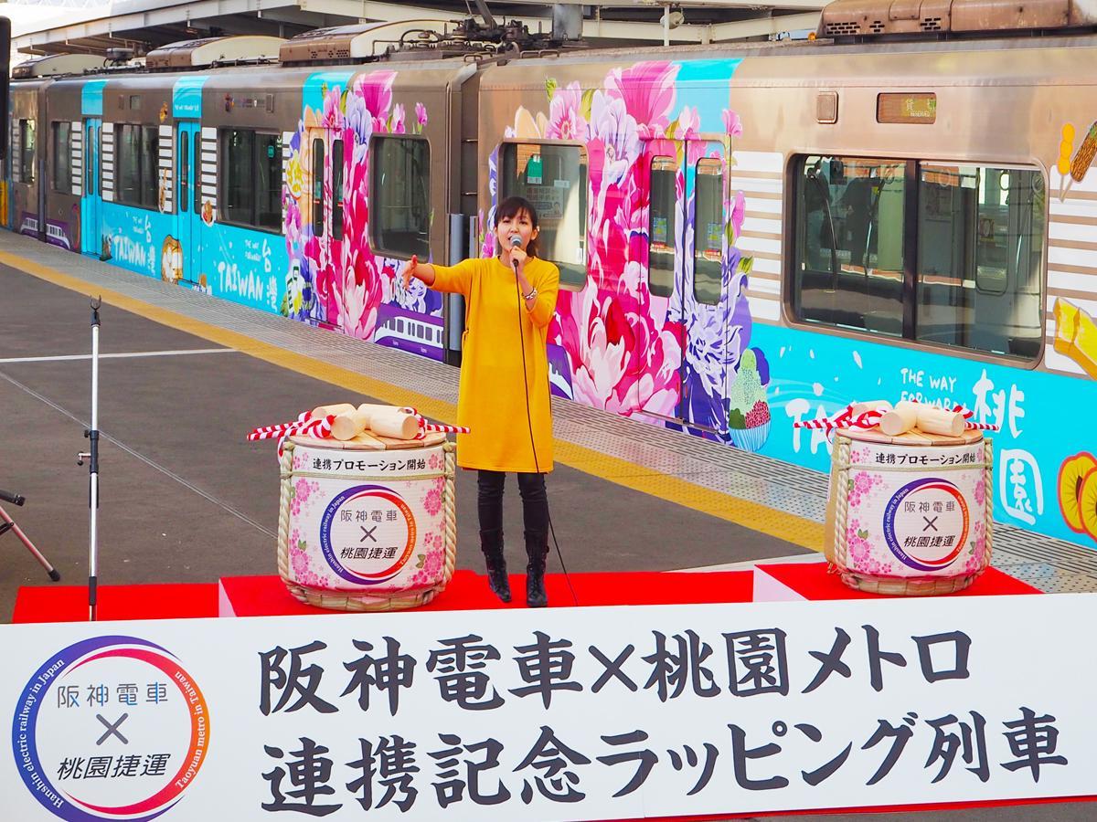 阪神電車と台湾の鉄道会社「桃園メトロ」の連携協定締結記念ラッピング列車の運行お披露目式が3月9日、阪神甲子園駅で行われた。