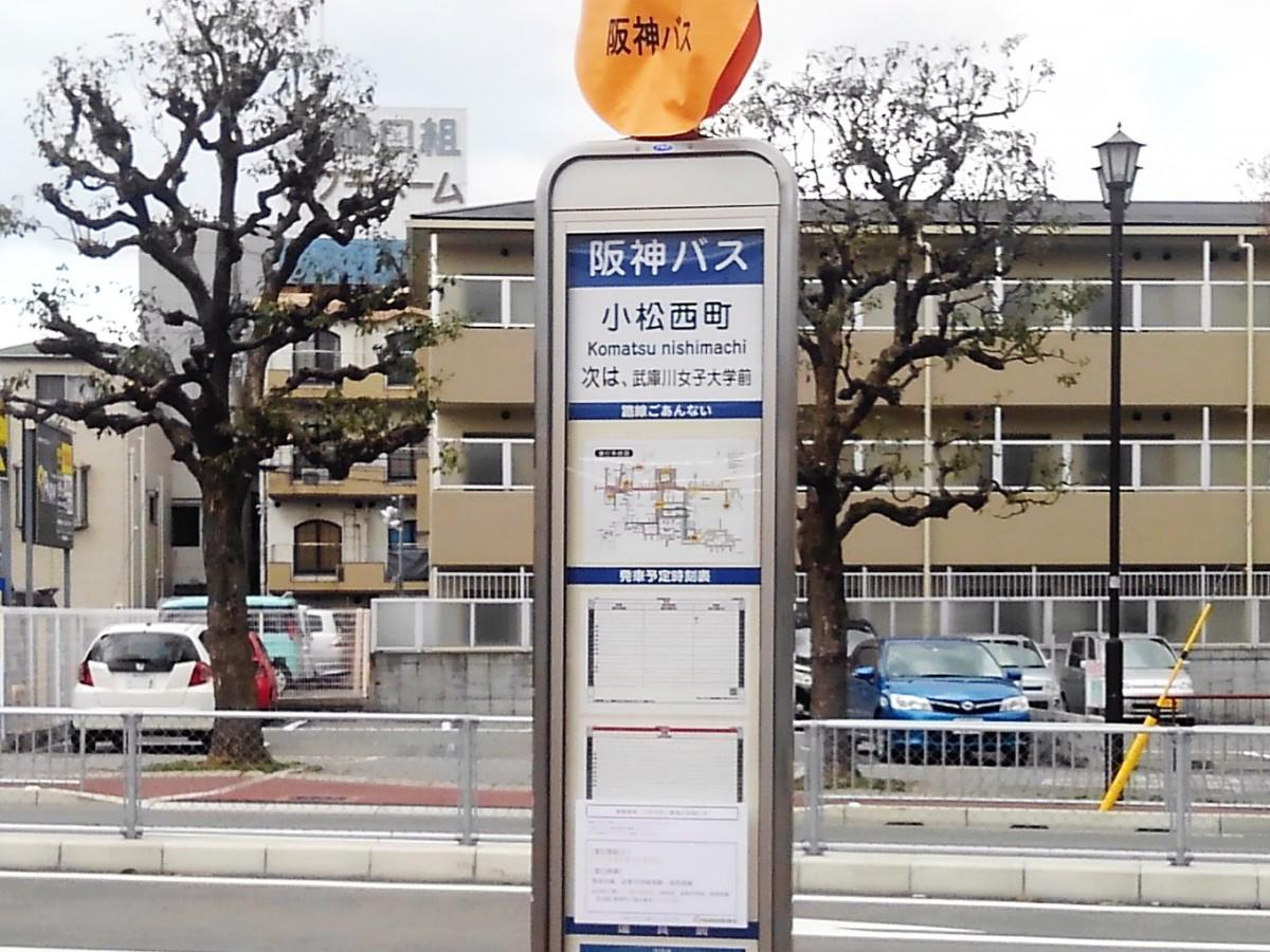 新設された小松西町のバス停留所