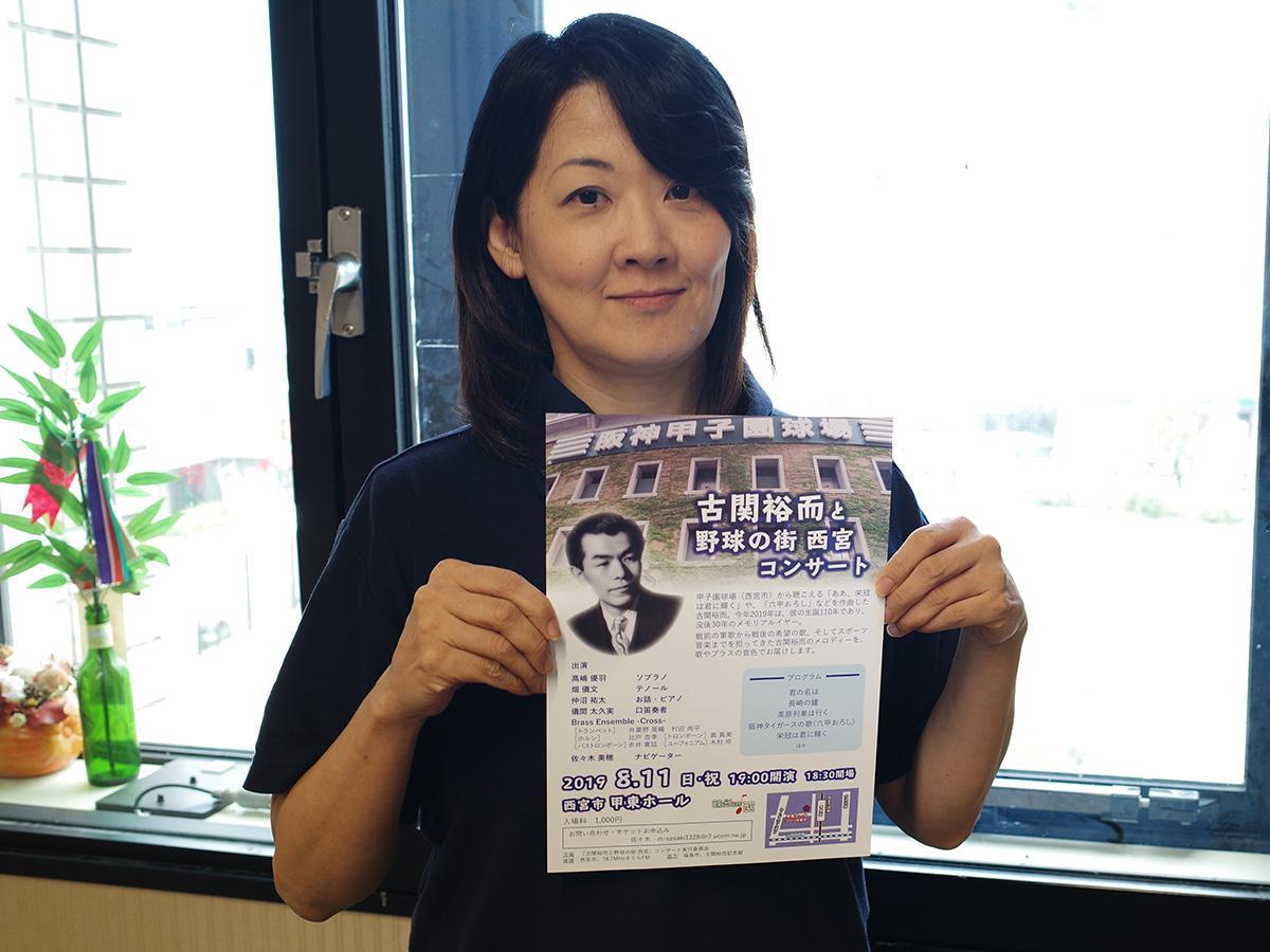 コンサートをPRする企画者の佐々木美穗さん