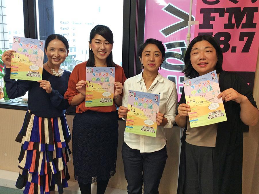 イベントをPRする「ガーデンズゆめ会議2019」の実行委員ら