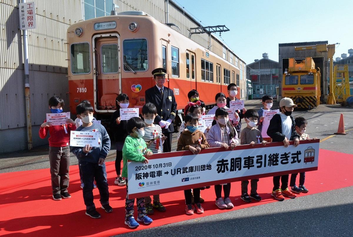 赤胴車と記念撮影をする武庫川団地の子どもたち