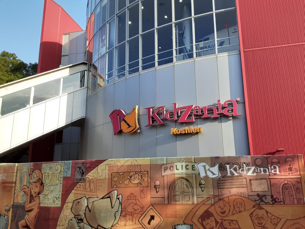 体験型ふるさと納税返戻品に追加された「キッザニア甲子園」