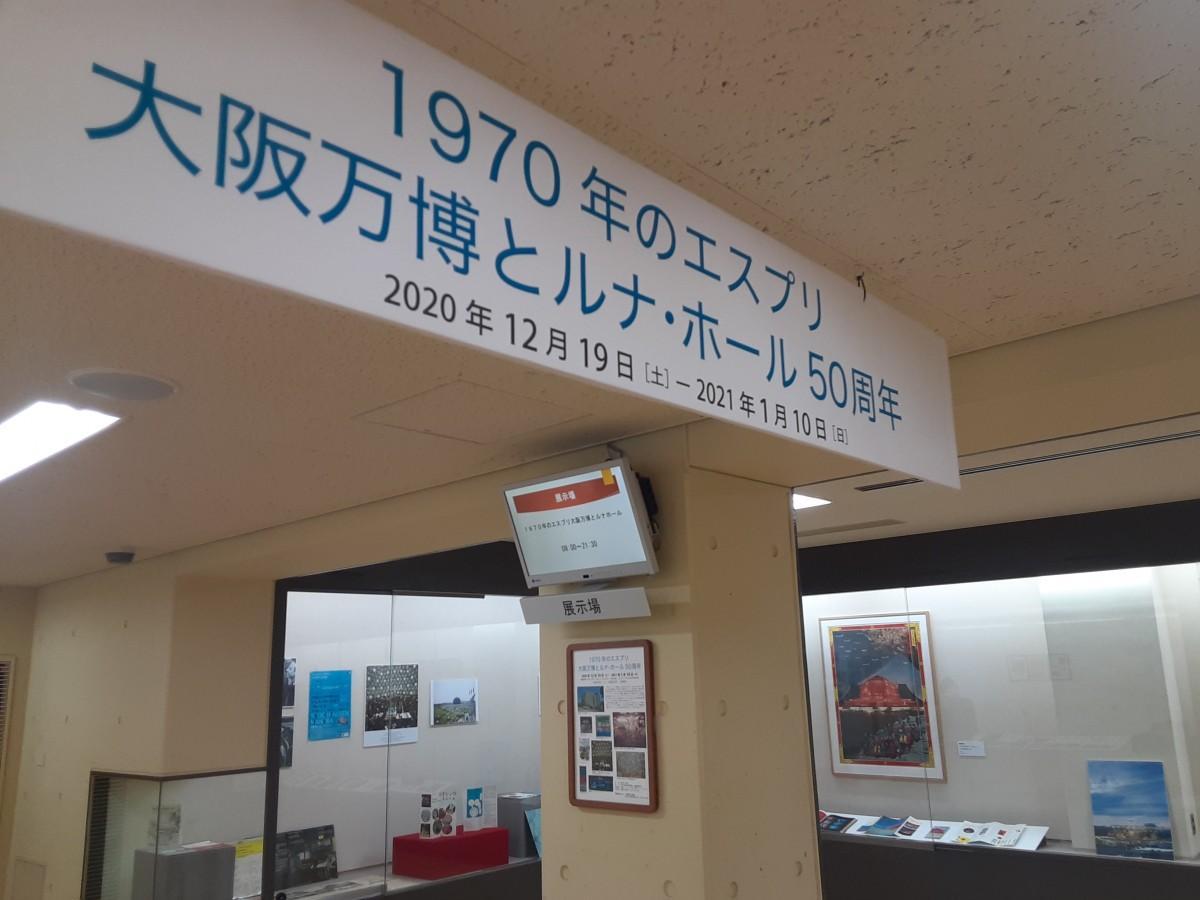 最先端の表現の場でもあった大阪万博の資料も集めた
