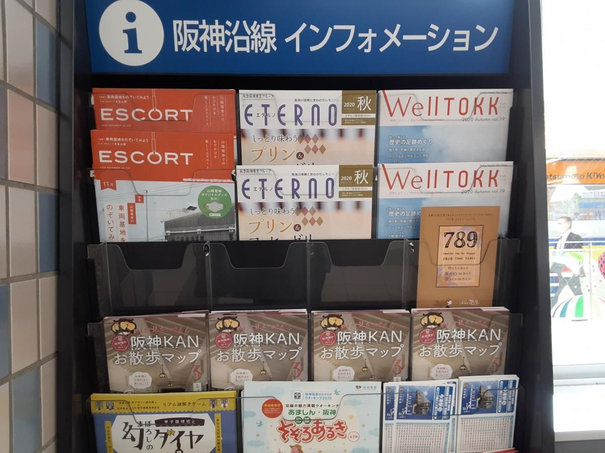 「ミュージアム」をテーマにしたリーフレット「阪神 KAN お散歩マップ」は阪神電車駅ラックで入手できる