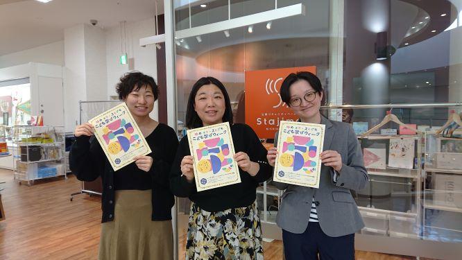 スタジモにしのみやの渋谷春菜さん、松村真弓さん、中村歩惟さん(左から)