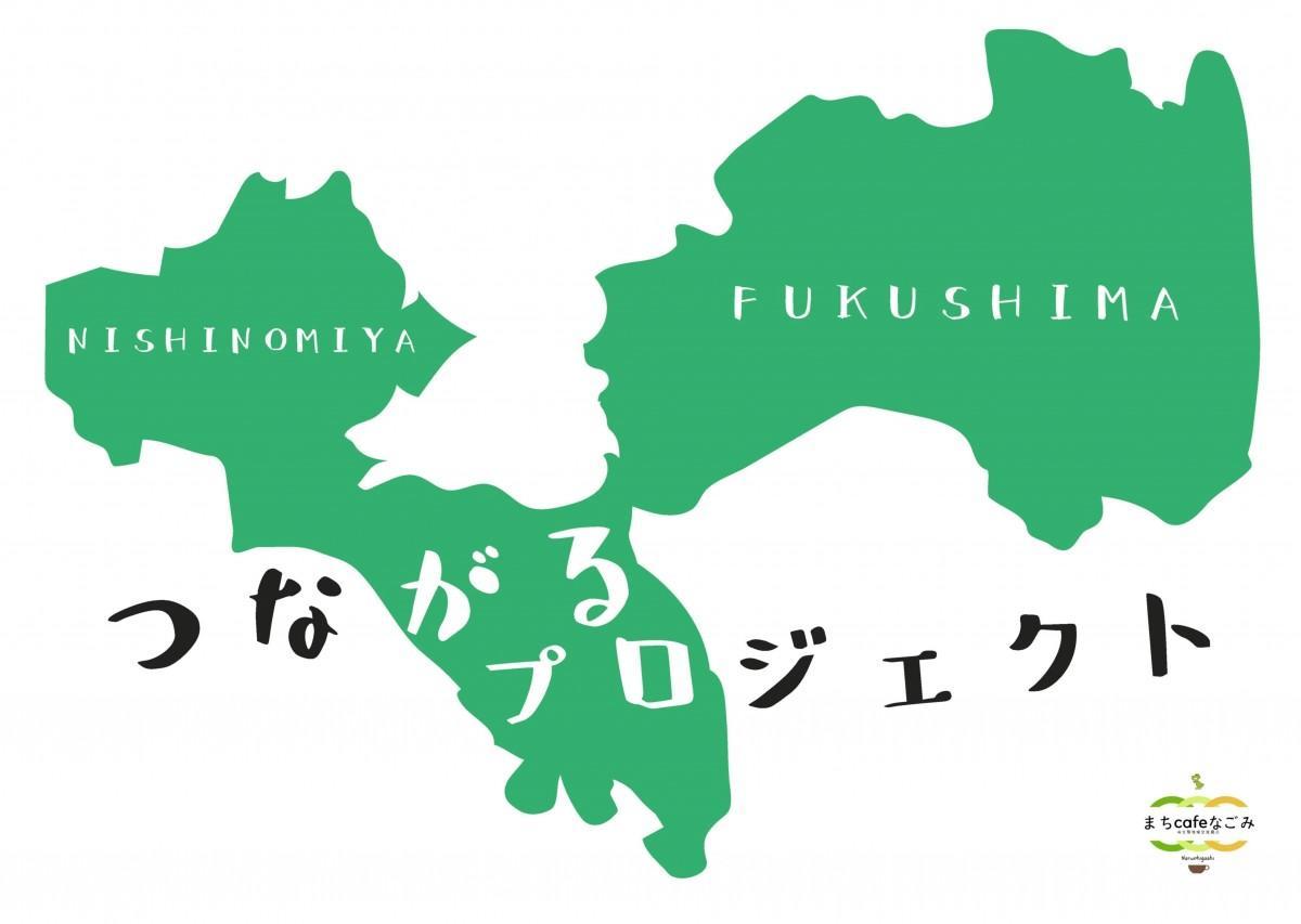 西宮と福島のつながりを表現したロゴ「つながるプロジェクト」
