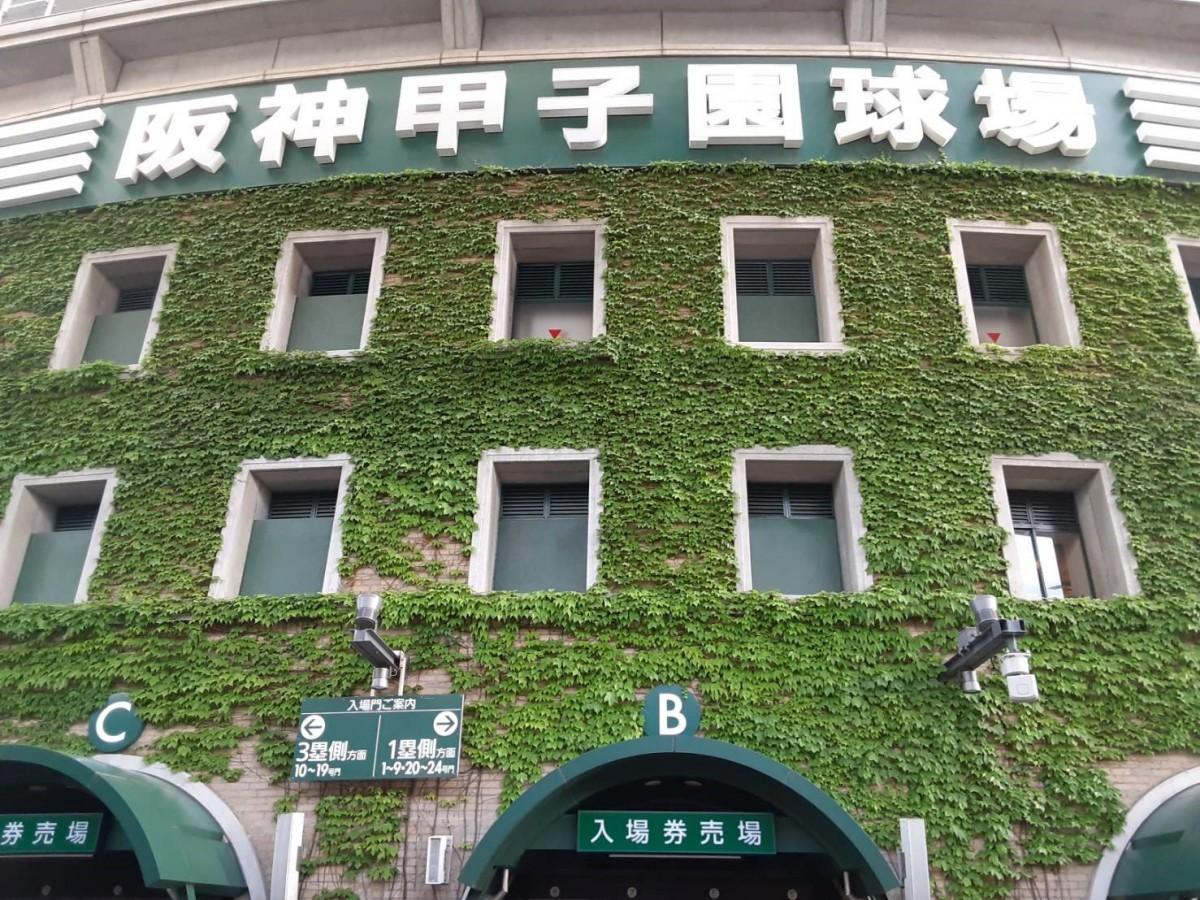 「a Koshien(β版)」のサービスを始めた阪神甲子園球場