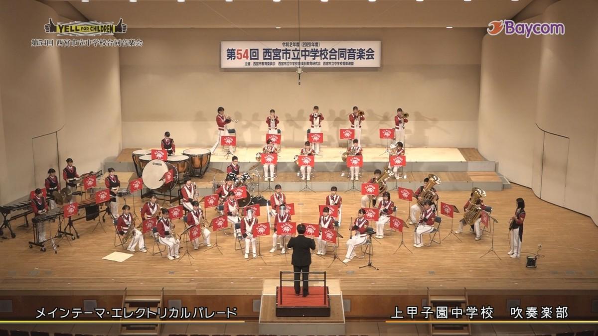昨年放送した、西宮市立中学校合同音楽会の模様