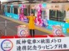 阪神電車と台湾の桃園メトロがコラボ ラッピング列車の運行始まる