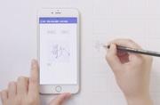 西多摩の企業が「書写アプリ」開発 モニター募集も