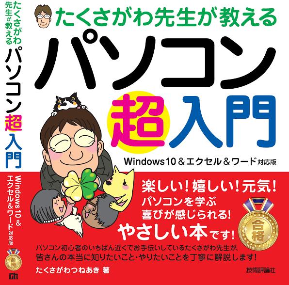 田草川さんの20冊目となる新刊