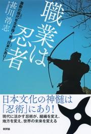 あきる野在住の「忍者」が出版 暮らしに忍術を生かす方法など指南