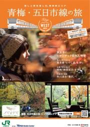 青梅・五日市線沿線の秋の情報誌が発刊 秋の見どころ、グルメスポットなど紹介