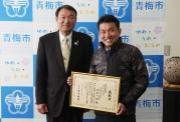 森の演出家・土屋さん、青梅市長を表敬訪問 グッドライフアワード受賞を報告