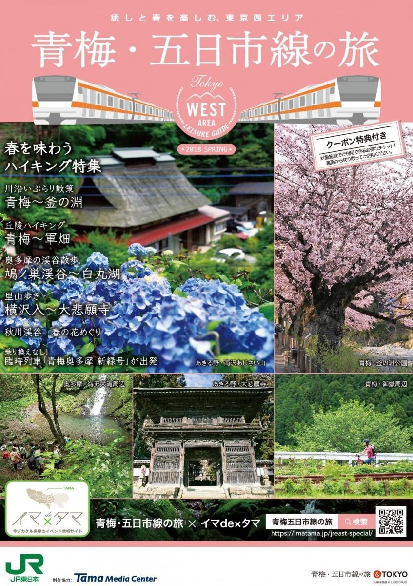 西多摩の春の観光情報が網羅された冊子