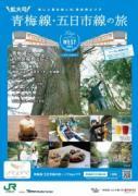 夏の西多摩を紹介するフリー誌、JR八王子支社が刊行 行楽情報を特集