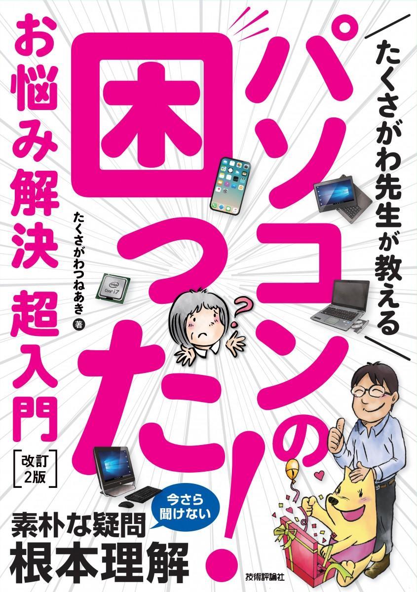 新刊「パソコンの困った!お悩み解決 超入門」