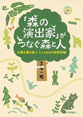 土屋さんの著書、「森の演出家」がつなぐ森と人