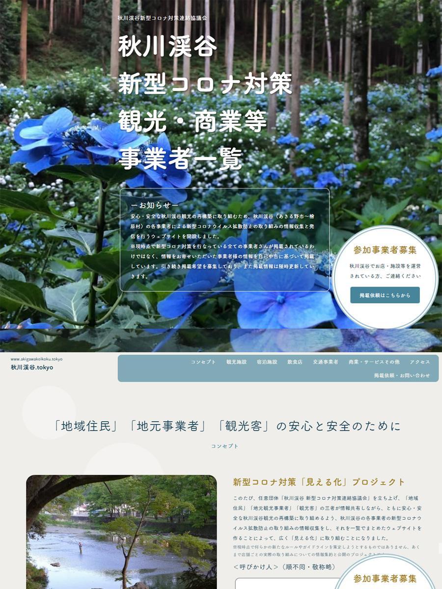 秋川渓谷新型コロナ対策連絡協議会が立ち上げたサイト